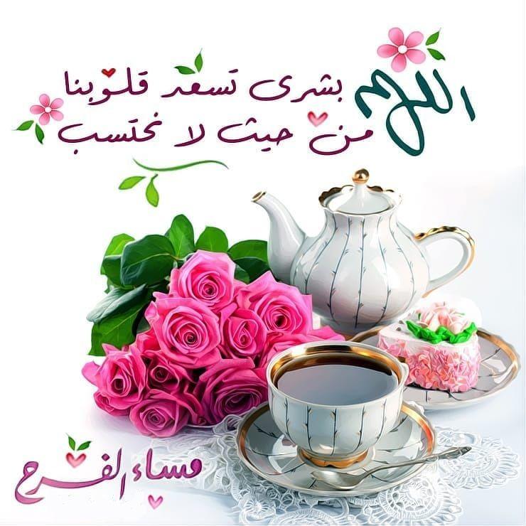 Pin By Rolan Amin On بطـاقـات صبـاحيـة واسـلاميـة 2 Tea Tea Pots Tableware