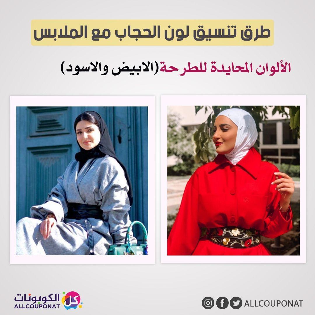 طرق تنسيق لون الحجاب مع الألوان المحايدة للطرحة الابيض و الاسود In 2021 Fashion Hijab