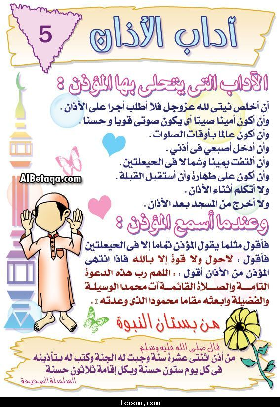 الآذان Islam Beliefs Learn Islam Islam Facts