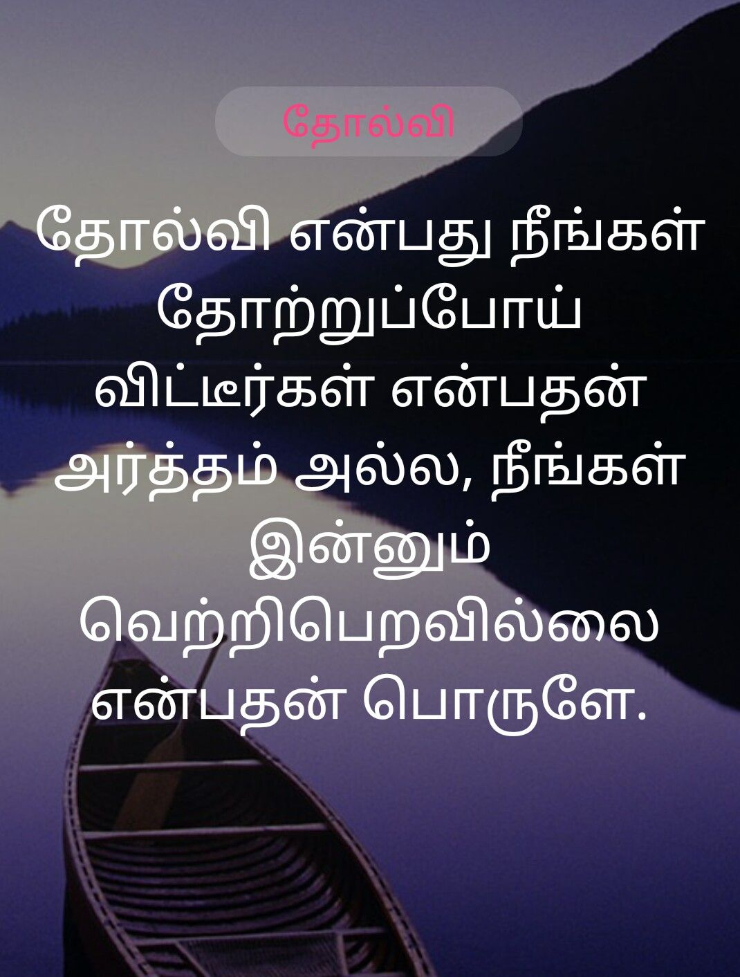 Pin By Ifas 5 On Tamil Quotes Quotes Strong Quotes Inspirational