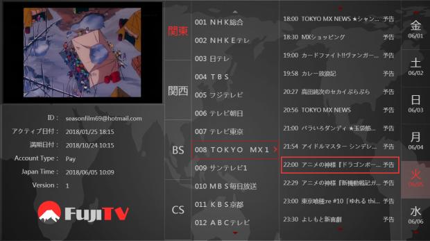 東京 mx 番組 表