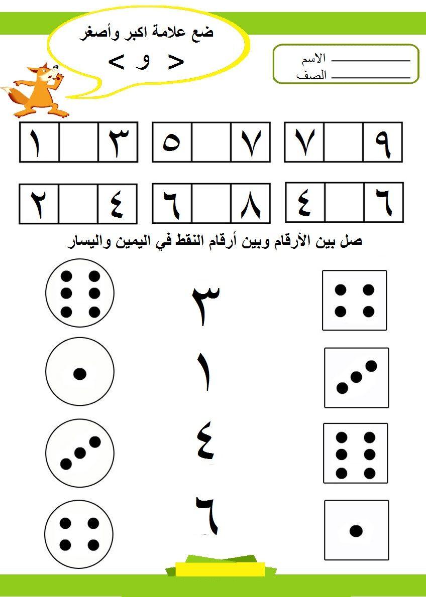 Pin By Hookthelook On اوراق مراجعه بالعربي Kids Math Worksheets Kindergarten Math Worksheets Math Worksheets