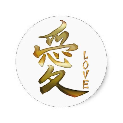 Japanese Kanji Symbol For Love Sticker Series Japanese Kanji