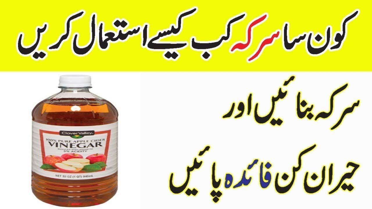 Vinegar Health Benefits Preparation And Uses In Urdu Hindi Antiagingbeautytips Beautytipsin Vinegar Health Benefits Beauty Tips In Urdu Beauty Tips In Hindi