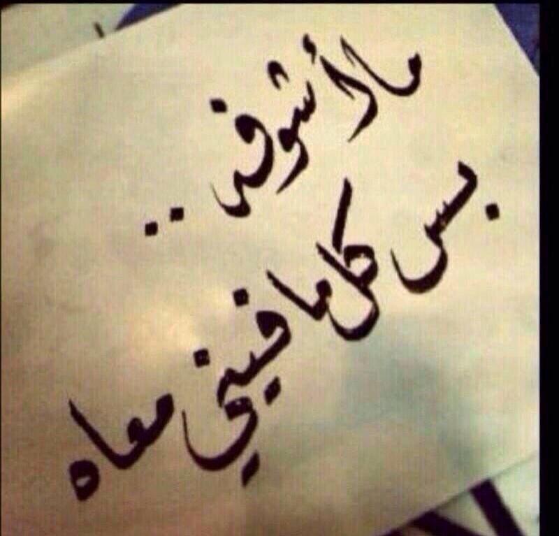 Pin By Dania Alaysh On لوحات خطية جميلة True Words Funny Quotes Emotional Photos