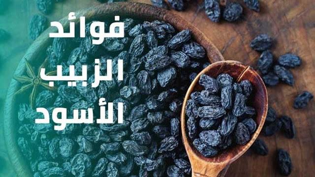 فوائد الزبيب الاسود حفنة من المعجزات Raisin Food Condiments