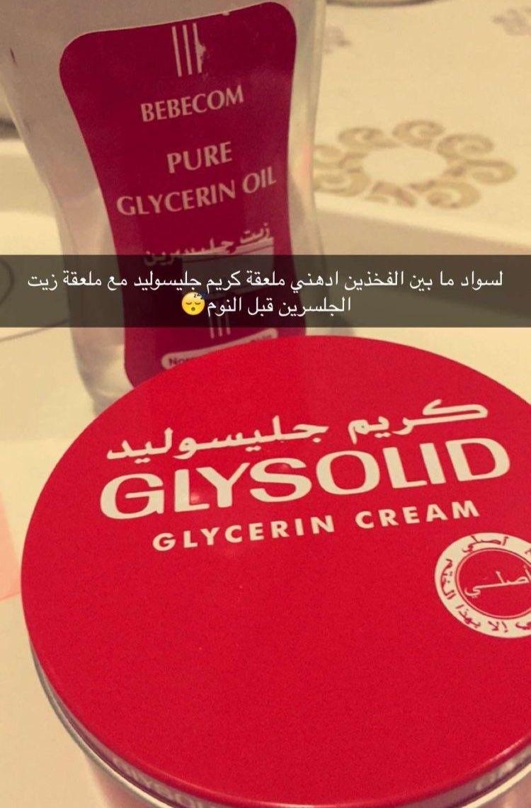 Pin By Raneem On عنايه Pure Oils Glycerin Oil Beauty Skin