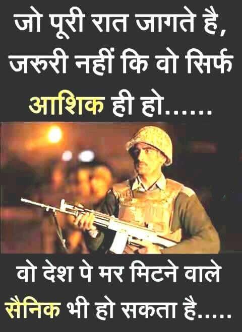 Pin By Hiral Desai On Hindi Quote Indian Army Quotes Army