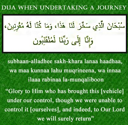 Dua when undertaking a journey | duaa/dua | Quran, Allah