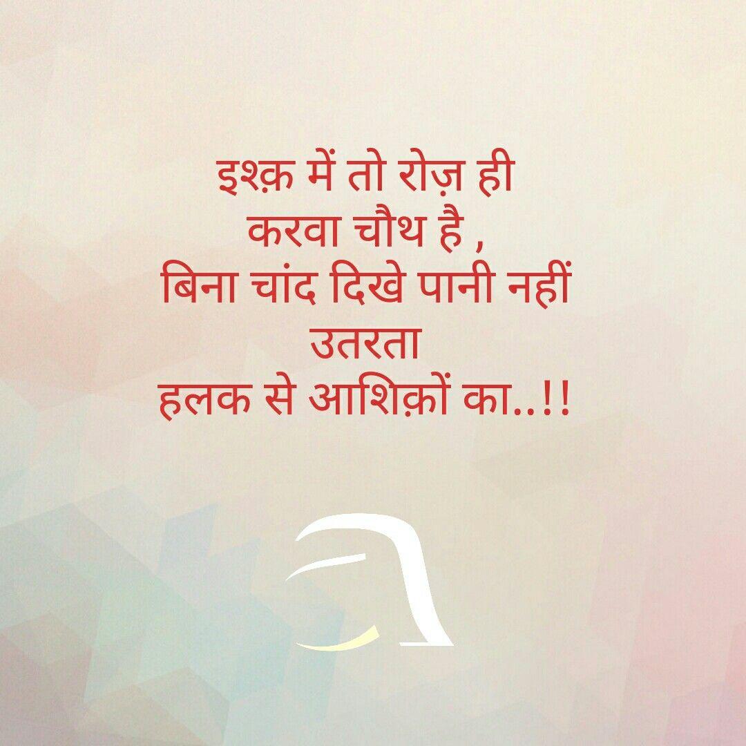 Pin By Komal Chhikara On Romantic Quotes