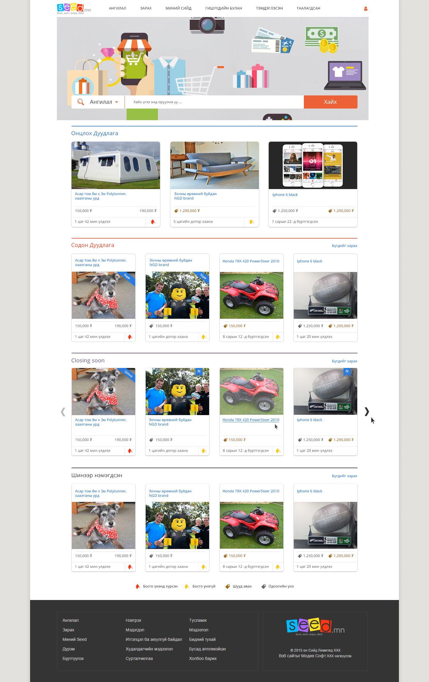 Seed Web Design Edition Web Design Design Screenshots