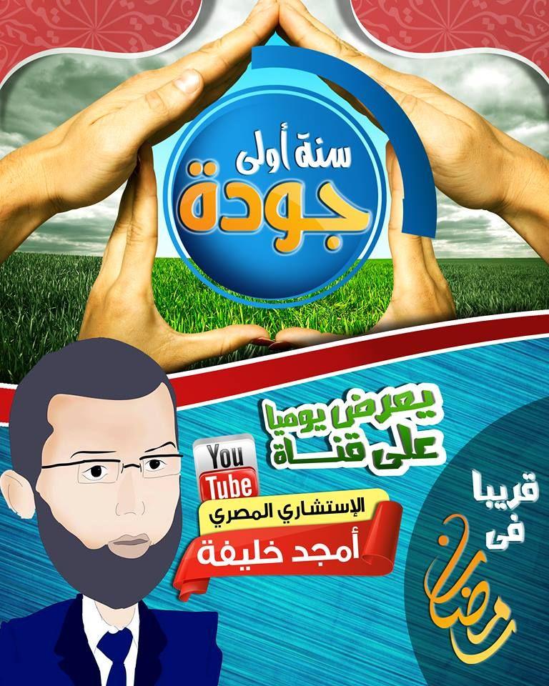 برنامج سنة أولى جودة للإستشاري المصري أمجد خليفة Baseball Cards Baseball Cards