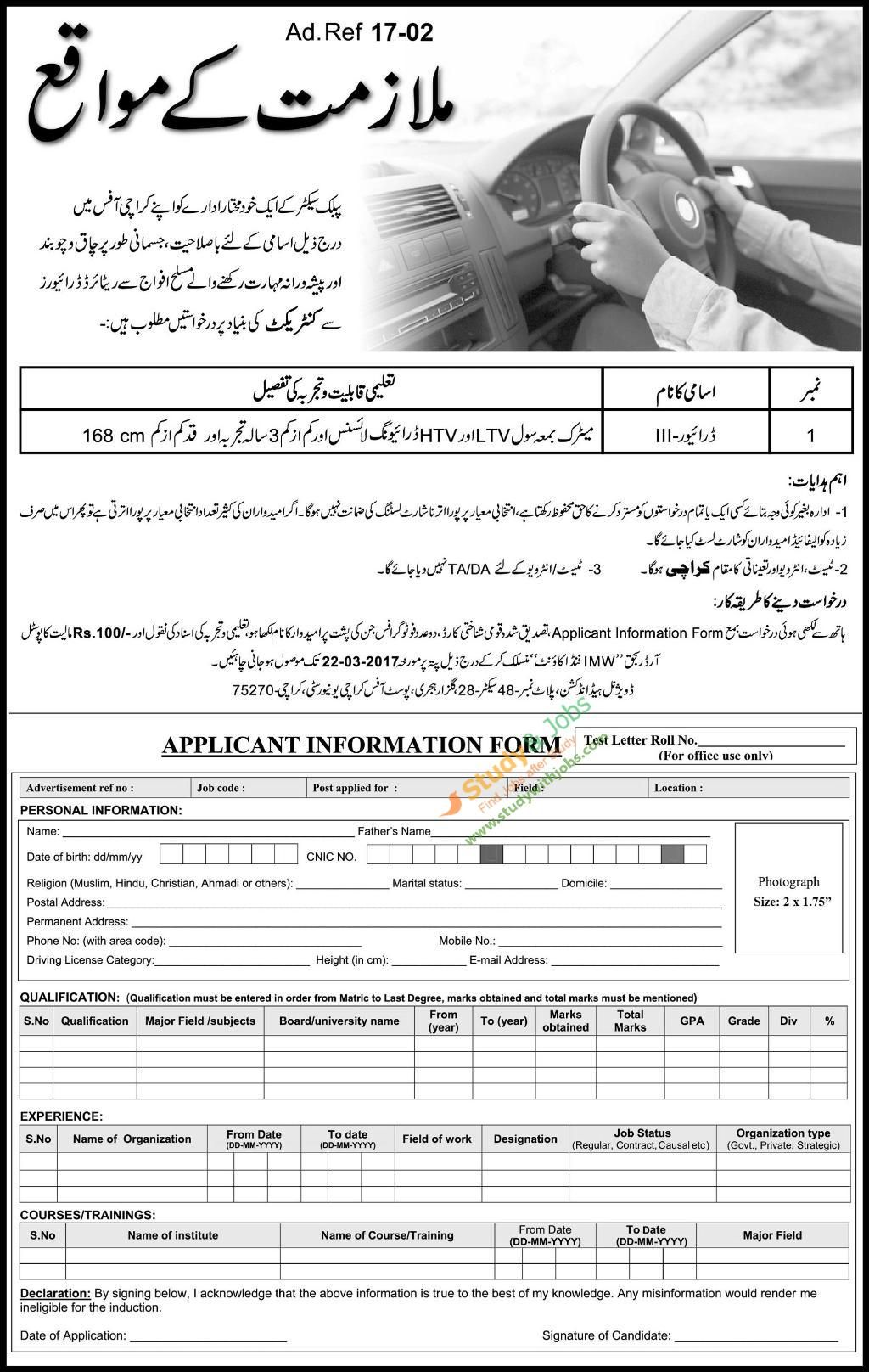 Public Sector Organization Vacancies Online Application Form Th