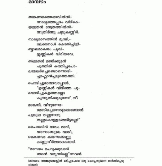 Angana thaimavil kavitha lyrics