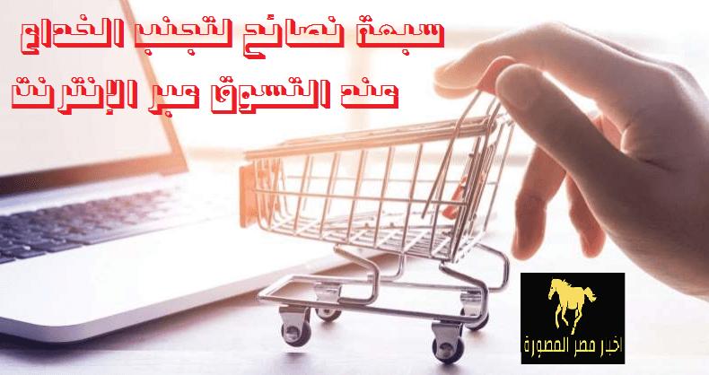 7 نصائح لتجنب الخداع عند التسوق عبر الإنترنت اخبار مصر المصورة Shopping Shopping Cart Tips