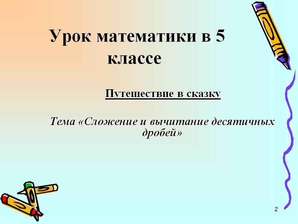 Показать решенные задания учебника математика 6 класс москва