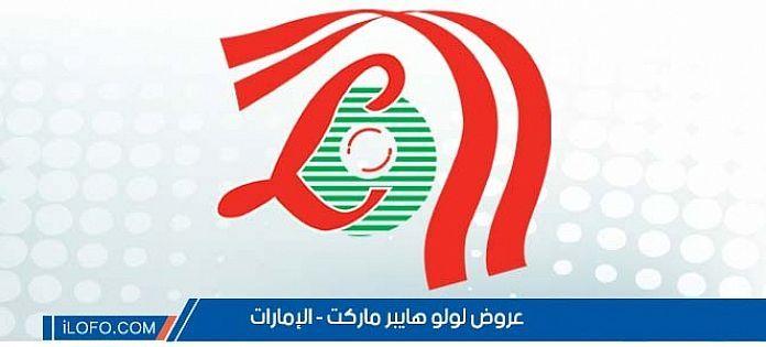 عروض لولو الإمارات من 18 حتى 31 أكتوبر 2017 رحلات خارجية رائعة The Great Outdoors Retail Logos Happy Diwali Pinterest Logo