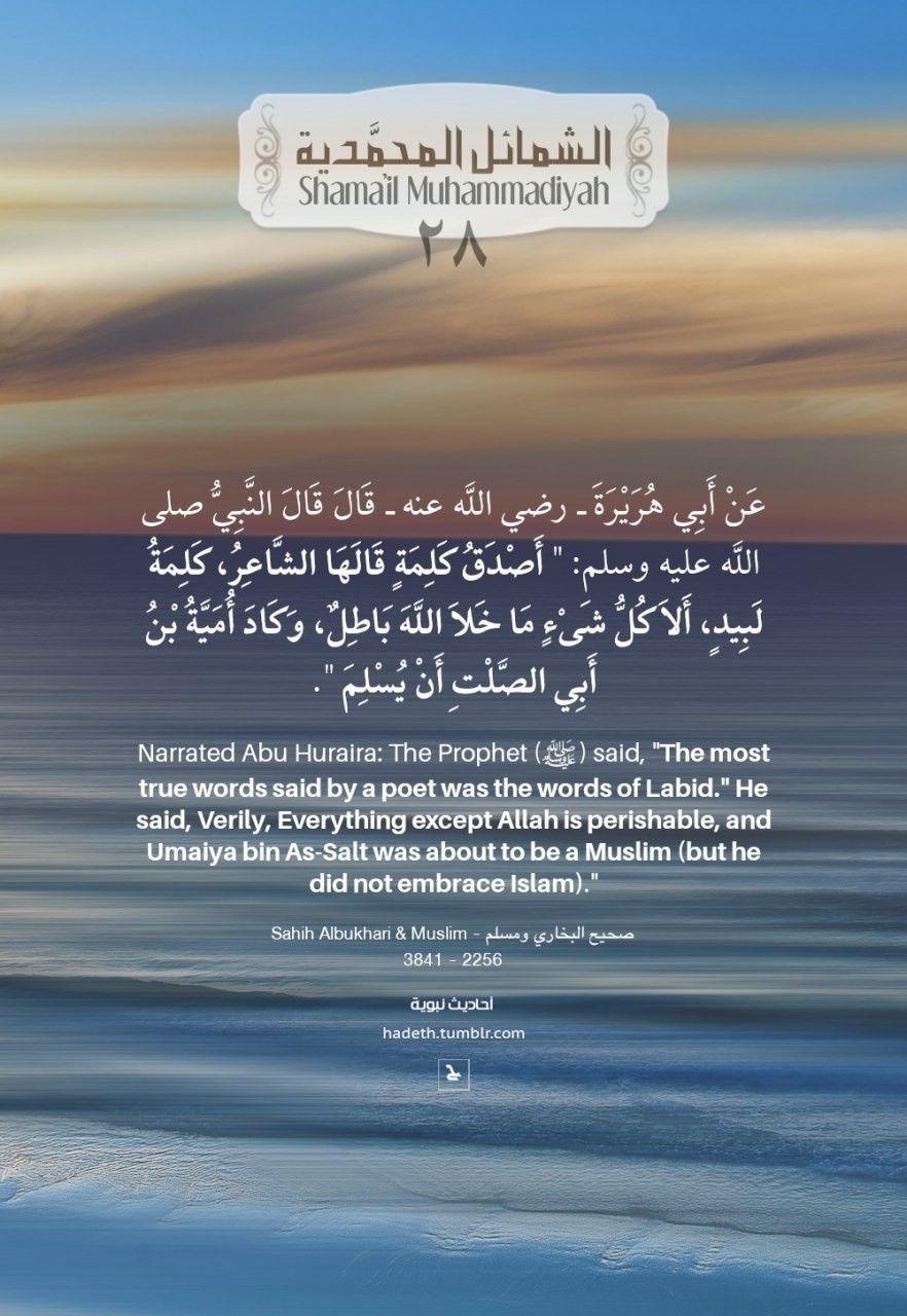 ما جاء في صفة كلام رسول الله صلى الله عليه وسلم في الشعر 28 Description Of The Saying Of Allah S Messenger On Poet Hadith Of The Day Islamic Posters True Words