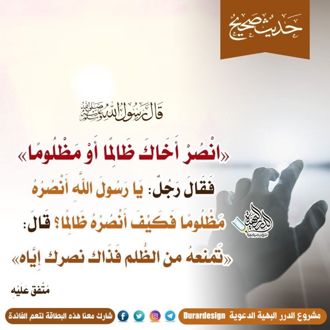 حديث النبي صلى الله عليه وسلم Islamic Quotes Quotes Arabic Quotes