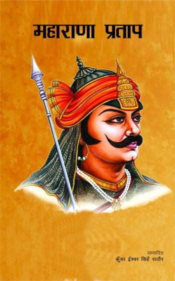 Maharana Pratap By Kunwar Ishwar Singh Rathore Page 160 Prize 495 Language Hindi H Indian Legends Indian Freedom Fighters Ancient Indian History