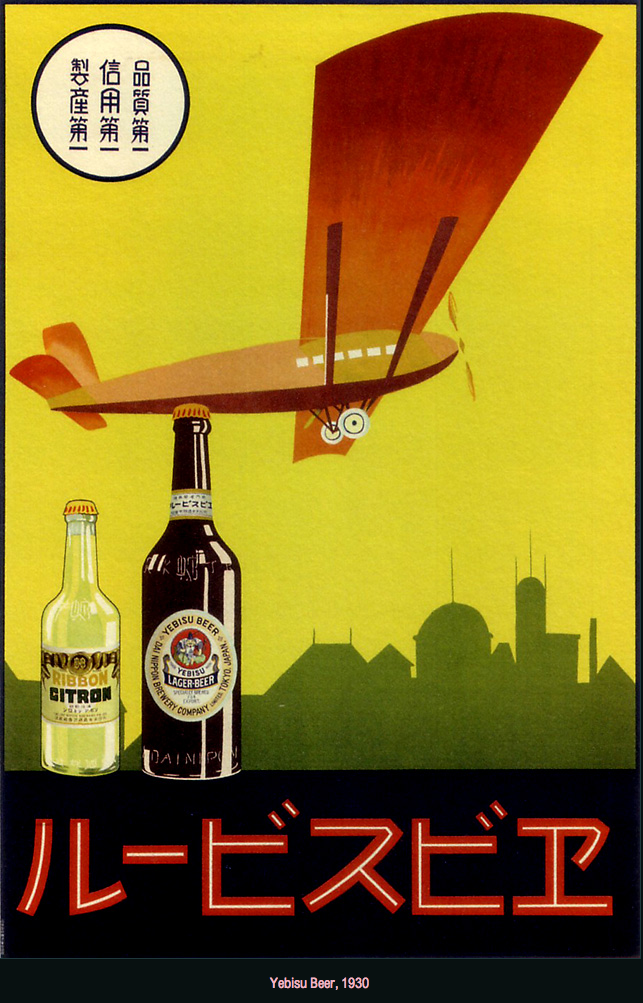 Old Japanese Ad Poster Color And Minimalism Vintage Advertising Posters Retro Poster Vintage Advertisements