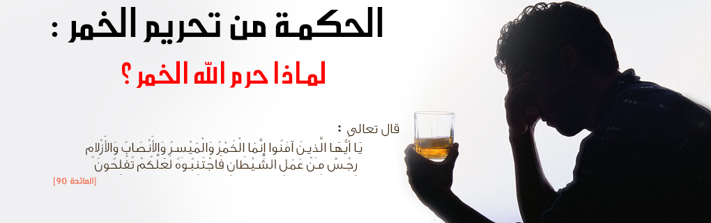 نزول آيات تحريم الخمر Alcoholic Drinks Red Wine Alcohol