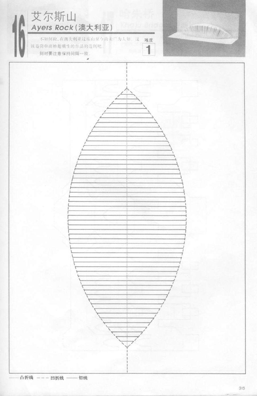 28-8025e8f304.jpg (904×1391)   kirigami   Pinterest   Arte óptico ...