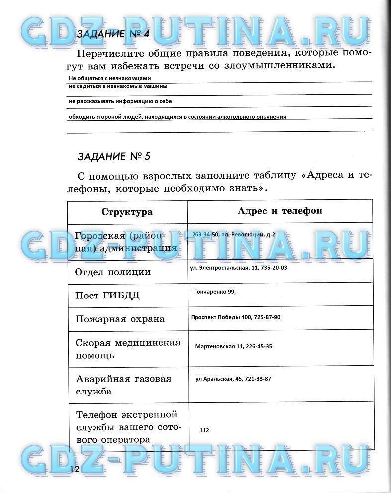 Решебник по рабочей тетради по биологии 8 класс р.д.маш а.г драгомилов