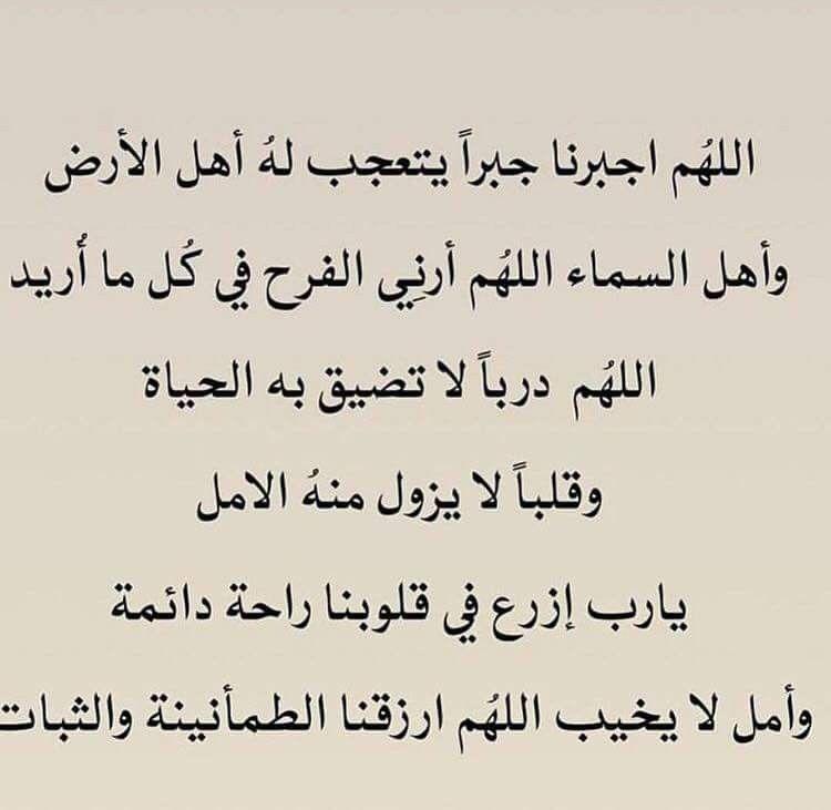 Pin By Rim Fouzaii On دعاء إلى رب غفور Words Arabic Quotes Arabic Words