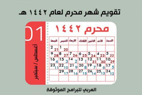 تحميل التقويم الهجري 1442 والميلادي 2020 تقويم 1442 هجري وميلادي تقويم 1442 المدمج Calendar Periodic Table Live Tv
