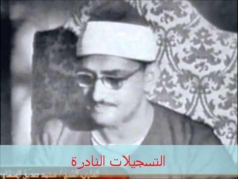 من سور الزخرف و الدخان و القدر 2408 خارجى محمد صديق المنشاوى Youtube Expressions Music