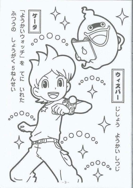 Watch yo kai coloring pages yokai pinterest