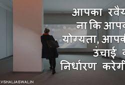 5 Inspirational Facts अच छ व च र In Hindi Hindi Facts