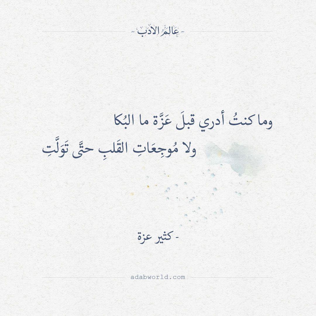 شعر كثير عز ة وما كنت أدري قبل عزة ما البكا عالم الأدب Drama Quotes Quotes Words
