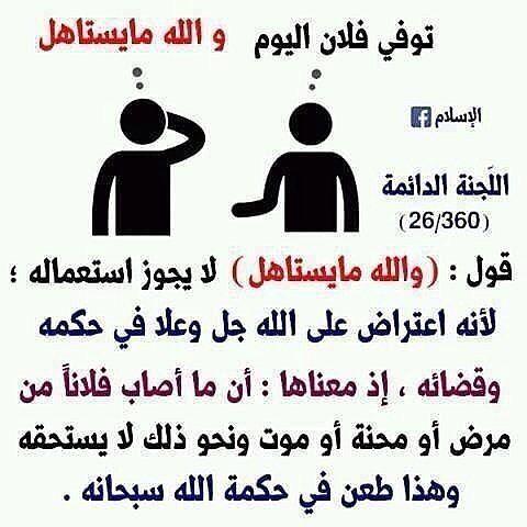 الناشر الاسلامي Holy Quran Quotations Salaah
