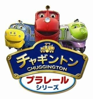 Chuggington Plarail will be on sale.
