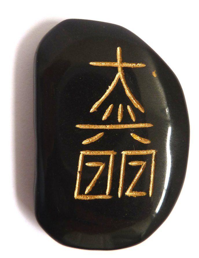 Dai Ko Myo Is Called The Reiki Master Teacher Symbol For The Great