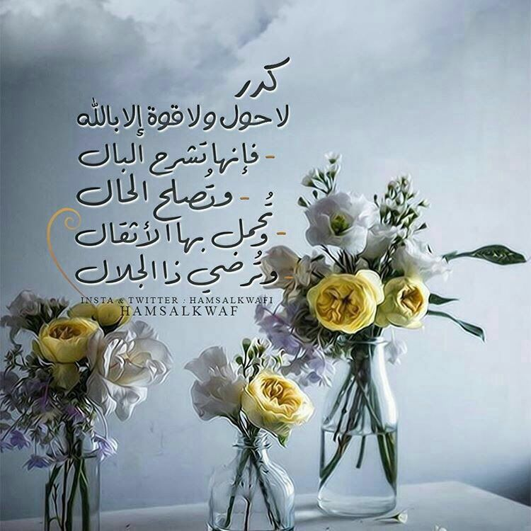 Pin By عب ق On Allah 3 Quran Karem Islame Table Decorations Decor Home Decor