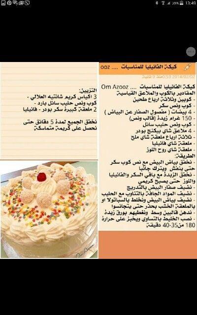 Vanilla Cake Arabic Food Vanilla Cake Food