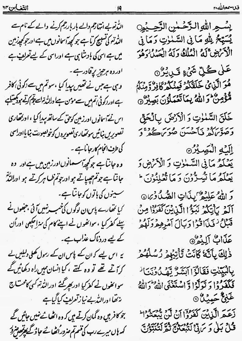 Quran Pak Para 28 Translation with Translation – Quran