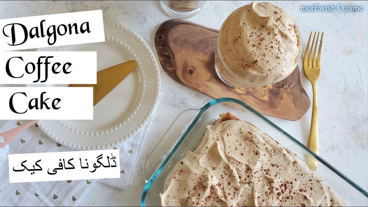 Dalgona Coffee Cake ڈلگونا کافی کیک recipe in Urdu by