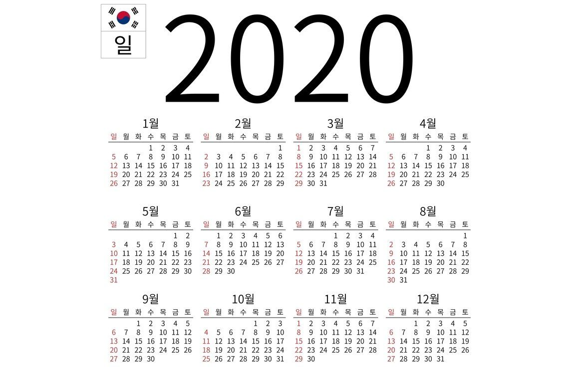 Calendar 2020 Korean Sunday Japanese Calendar Chinese Calendar Calendar