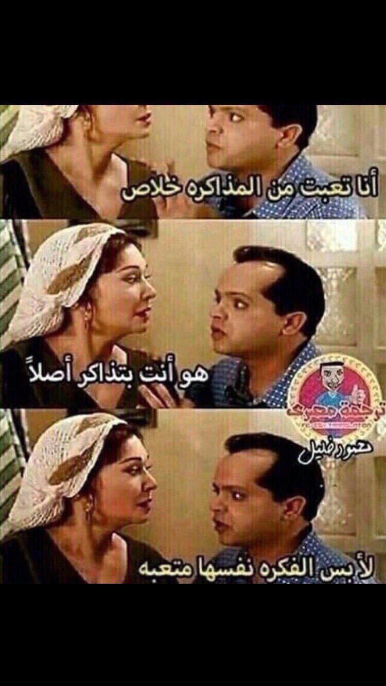 Pin By 𝓢𝓪𝓵𝓪𝓱 On اضحك يا نكدي Arabic Funny Funny Comedy