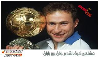 مشاهير كرة القدم جان بيير بابان Jean Pierre Papin Celebrity Jeans Soccer Ball