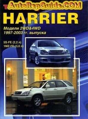 Download free - Toyota Harrier (1997-2003) repair manual: Image:…