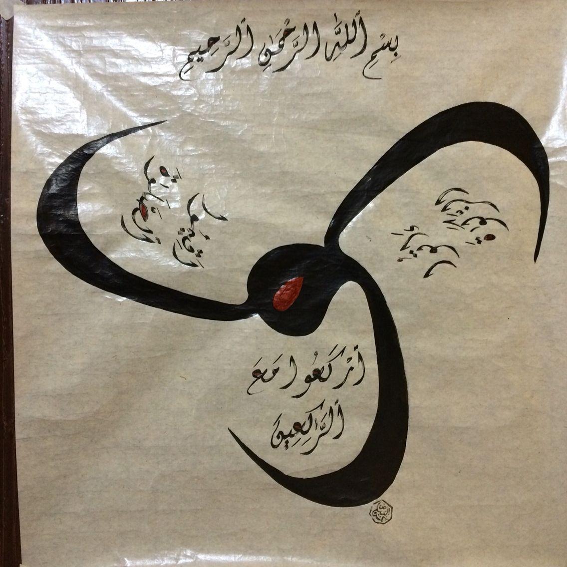 Color art dubai -  Islam Islamic Calligraphy Draw Drawing Art Flower Rose