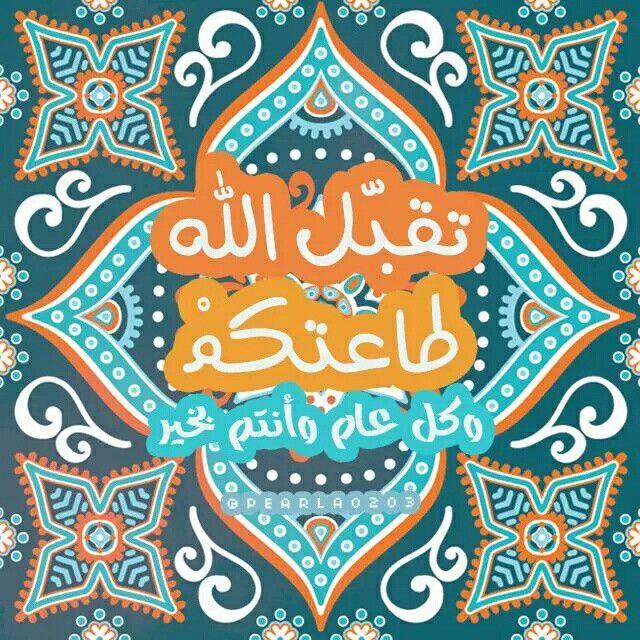 Eid Mubarak Ramadan Kareem Decoration Ramadan Crafts Eid Stickers