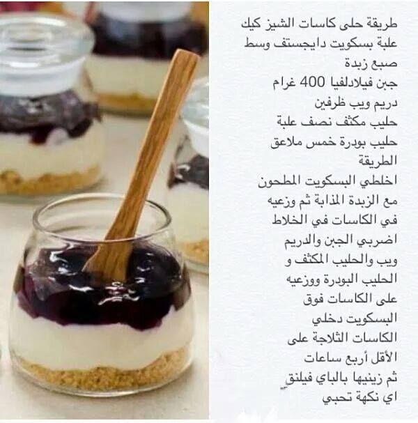 ميني تشيز كيك Dessert For Dinner Ramadan Desserts Dessert Recipes
