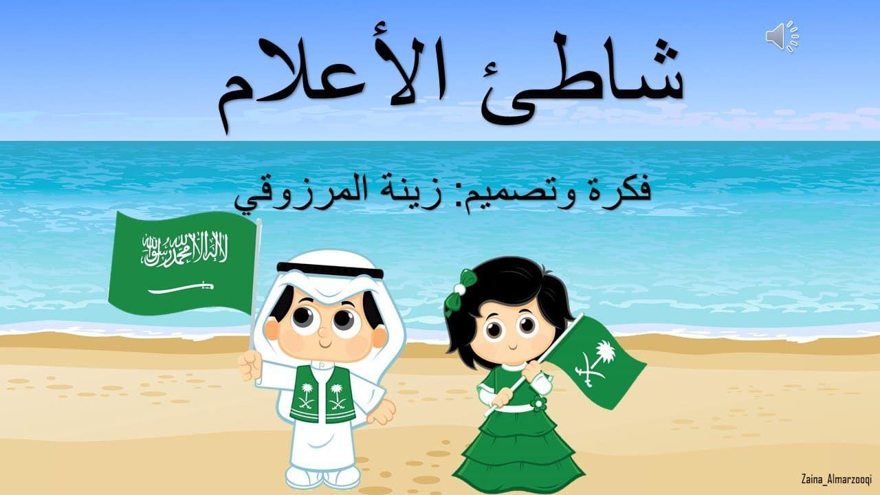لعبة شاطئ الأعلام السعودية بوربوينت قابل للتعديل وجاهز للإستخدام Photo Quotes Poster Movie Posters