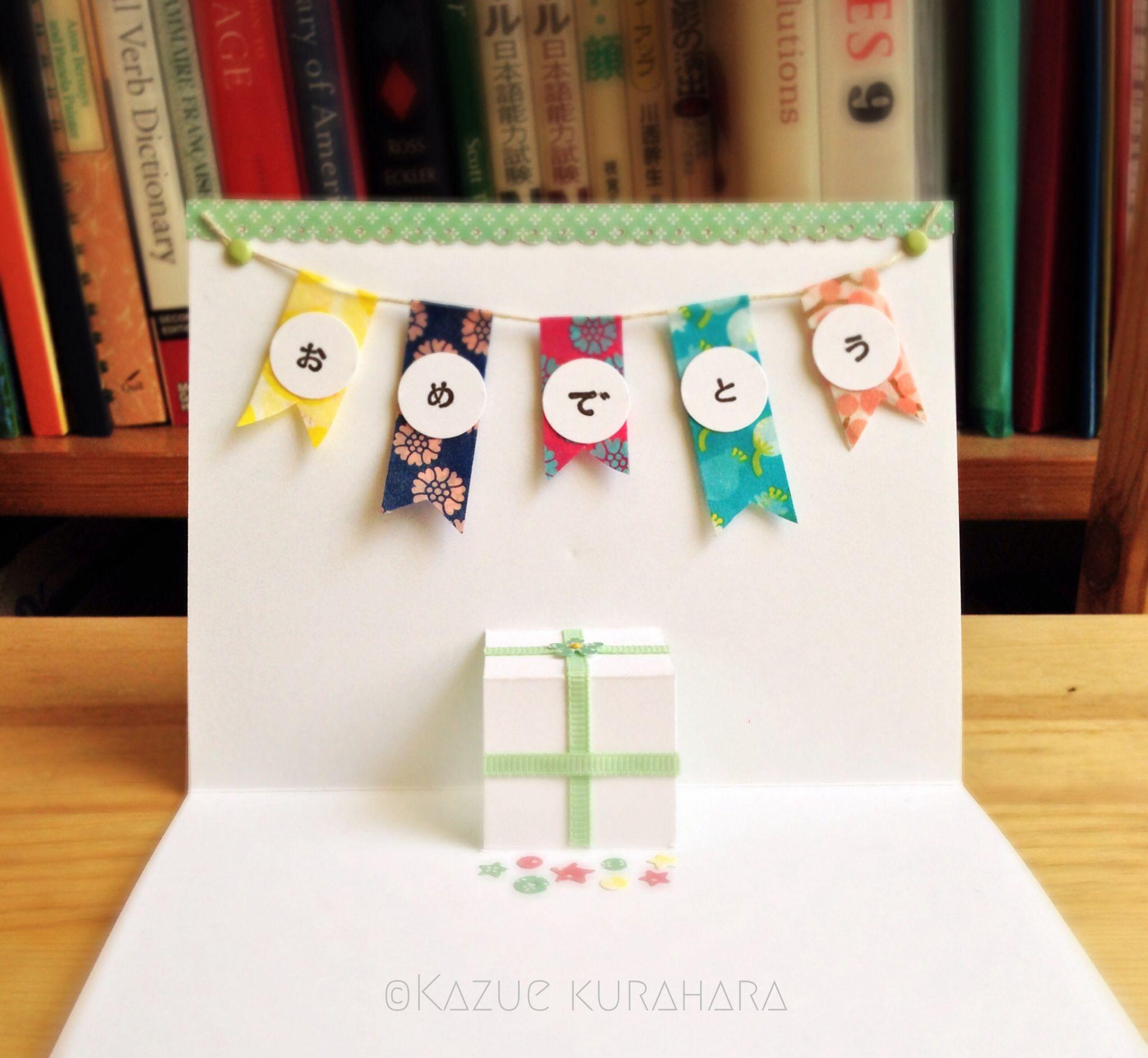 誕生 日 カード 飛び出す